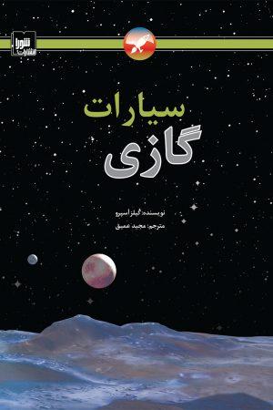 سیارات گازی (انتشارات شورا) - لیبرنو