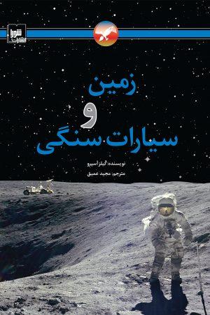 زمین و سیارات سنگی (انتشارات شورا) - لیبرنو