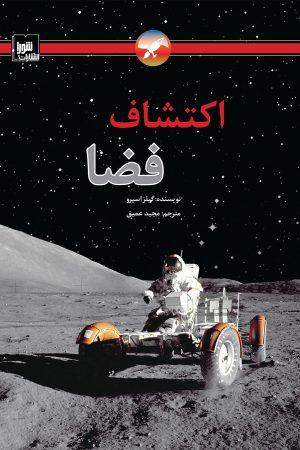 اکتشاف فضا (انتشارات شورا) - لیبرنو