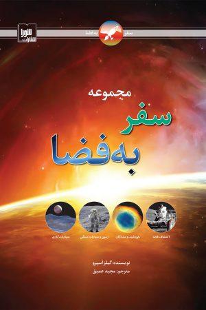 مجموعه سفر به فضا (انتشارات شورا) - لیبرنو