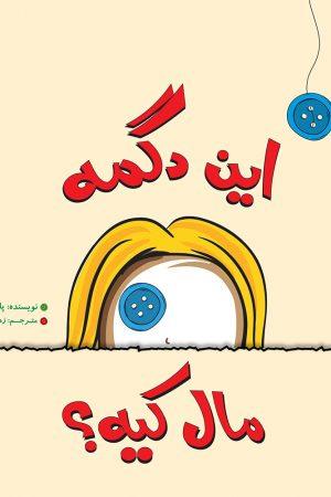 این دگمه مال کیه (انتشارات شورا) - لیبرنو