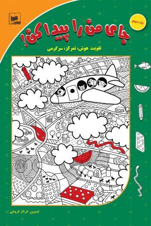 جای من را پیدا کن جلد سوم (انتشارات شورا) - لیبرنو