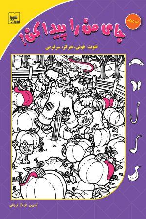 جای من را پیدا کن جلد چهارم (انتشارات شورا) - لیبرنو