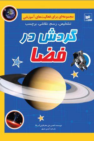 گردش در فضا (انتشارات شورا) - لیبرنو