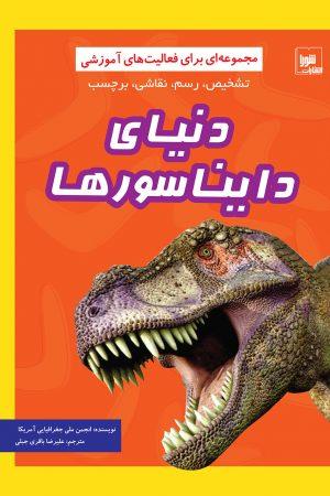 دنیای دایناسورها (انتشارات شورا) - لیبرنو