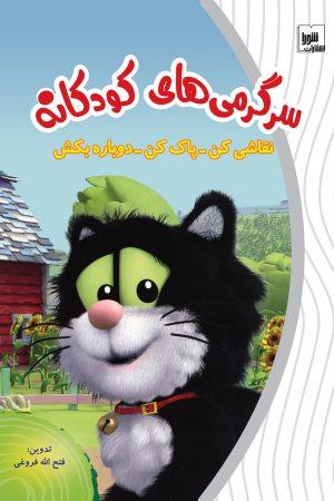 سرگرمی های کودکانه (انتشارات شورا) - لیبرنو