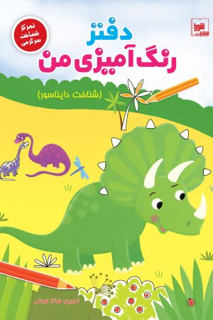 دفتر رنگ آمیزی من شناخت دایناسور (انتشارات شورا) - لیبرنو