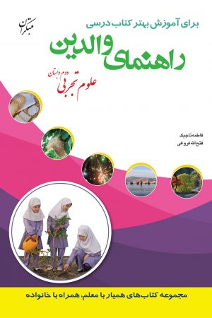 راهنمای والدین علوم تجربی دوم دبستان (انتشارات شورا) - لیبرنو