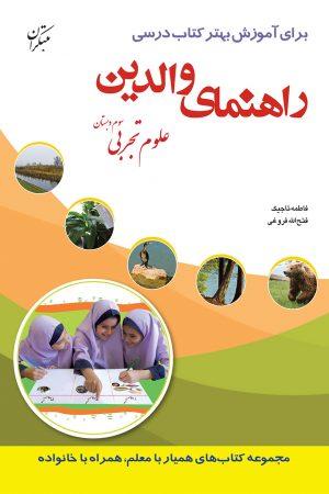 راهنمای والدین علوم تجربی سوم دبستان (انتشارات شورا) - لیبرنو