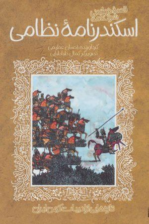 عکس جلد کتاب قصه خواندنی شرفنامه اسکندرنامه نظامی ـ لیبرنو