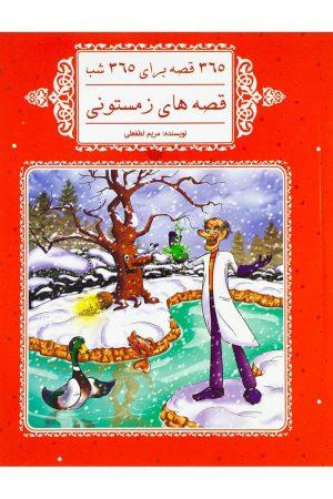 کتاب ۳۶۵قصه برای ۳۶۵شب - قصه های زمستونی - لیبرنو