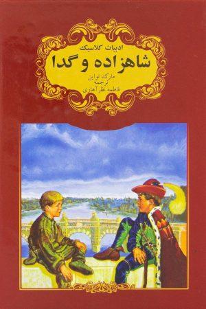 کتاب شاهزاده و گدا ـ لیبرنو