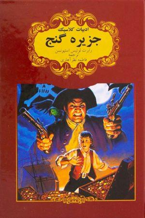 کتاب جزیره گنج ـ لیبرنو
