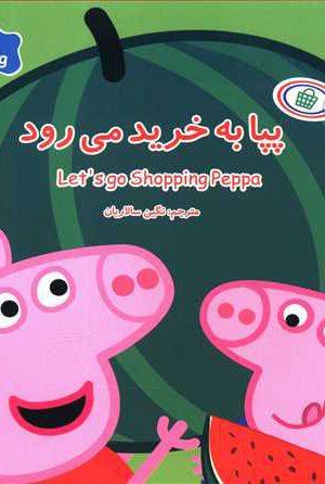 کتاب پپا به خرید میرود ـ لیبرنو