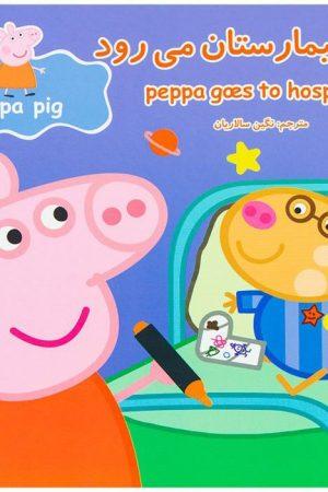کتاب پپا به بیمارستان میرود ـ لیبرنو