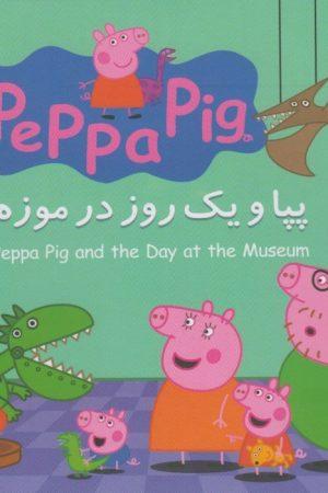 کتاب پپا و یک روز در موزه ـ لیبرنو