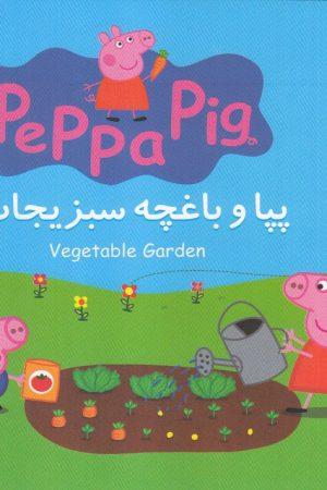 کتاب پپا و باغچه سبزیجات ـ لیبرنو