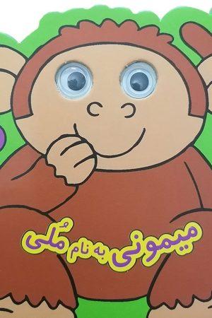 کتاب میمونی بهنام ملی ـ لیبرنو