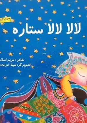 کتاب لالا لالا ستاره ـ لیبرنو