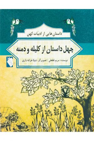 کتاب داستانهایی از ادبیات کهن ـ چهل داستان از کلیله و دمنه ـ لیبرنو
