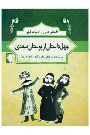 کتاب داستانهایی از ادبیات کهن ـ چهل داستان از بوستان سعدی ـ لیبرنو