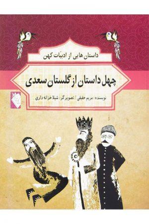 کتاب داستانهایی از ادبیات کهن ـ چهل داستان از گلستان سعدی ـ لیبرنو
