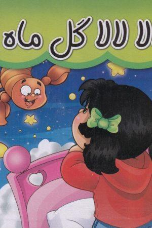 کتاب لالا لالا گل ماه ـ لیبرنو